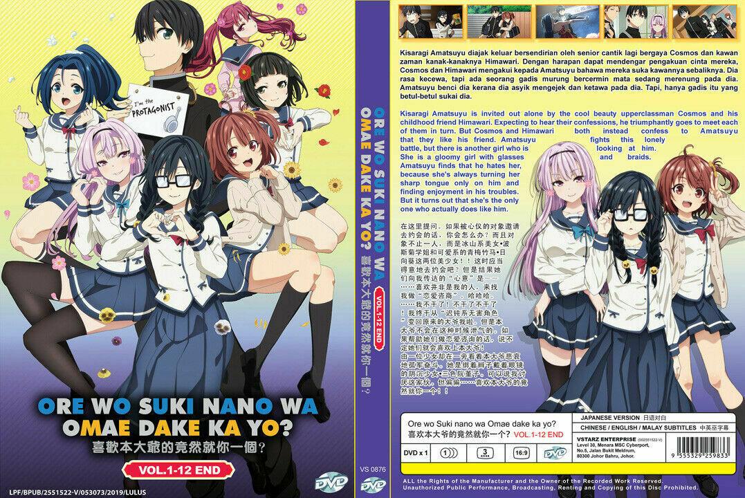 Ore Wo Suki Nano Wa Omae Dake Ka Yo Vol.1-12 End Eng Subs Ship From USA