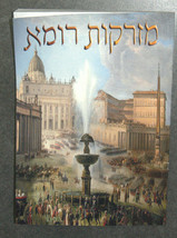 Fountains of Rome Hebrew Book Illustrated Travel Guide Private Edition 2014 image 3