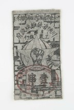 1933 Cina 1 Chuan Panno Nota Szechuan-Shensi Provinciale Soviet Operai P... - $1,385.95