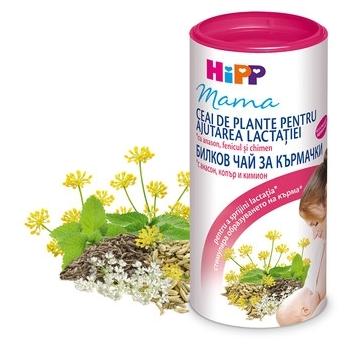 HIPP INSTANT- MAMA TEA-  FOR BREASTFEEDING HERBAL DRINK 200Gr.