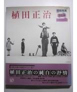 SHOJI UEDA Photo Collection : Showa photo ? All work  - $95.04