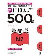 SHIN NIHONGO 500 MON JLPT N2 Grammar Kanji Vocabulary Drill Japanese - $31.40