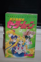 Bishoujo Senshi Sailor Moon Manga 3 Kodansya Comics GOOD cond Japanese i... - $7.50