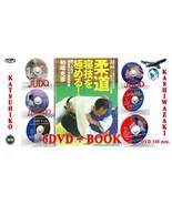 Judo. Wrestling Technique (NE WAZA). Katsuhiko Kashiwazaki. Book + 6 dvd. - $75.74