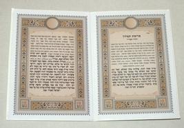 Judaica White Leather Birkat Hamazon Food Blessing Sephardic Prayer Hebrew image 4