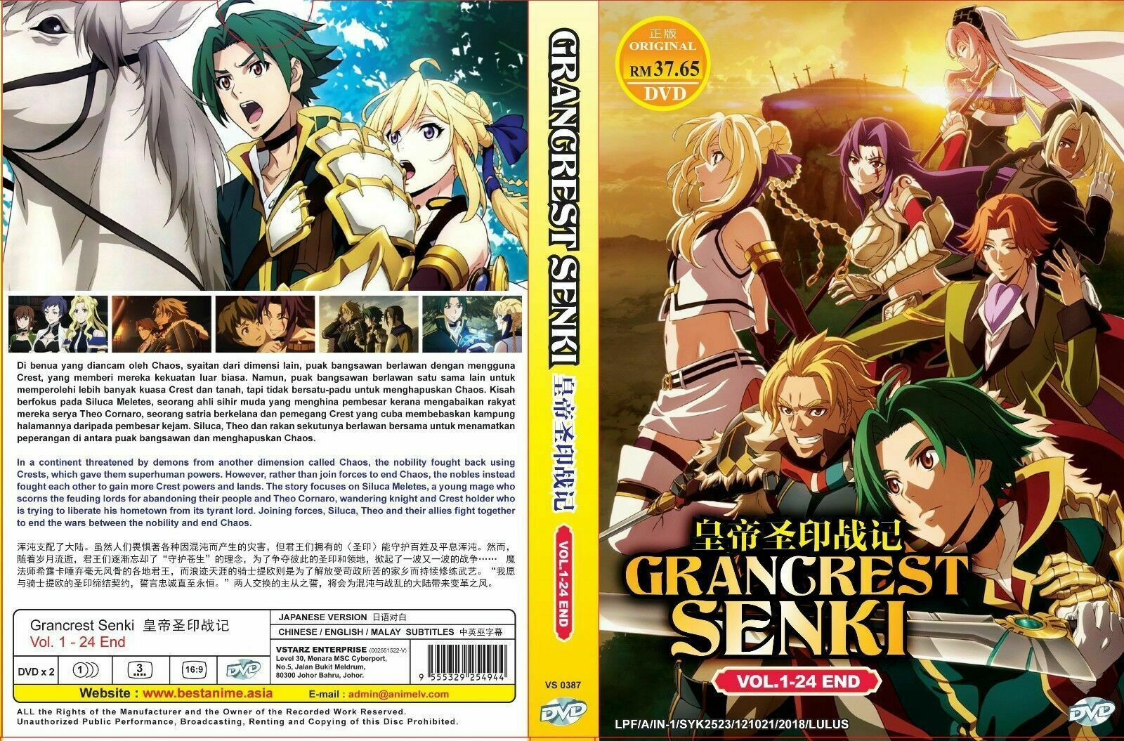 Record Of Grancrest War/Senki Complete Series 1-24 English Subtitle Ship FromUSA