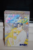 Bishoujo Senshi Sailor Moon Manga 12 Kodansya Comics VERY GOOD Japanese ... - $8.00