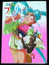 Pretty Sammy Comic Anthology Vol. 1 The Magical Girl Book Tenchi Muyo! A... - $7.97