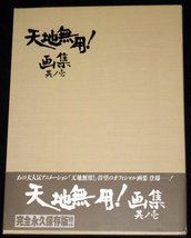 Tenchi Muyo! Hardcover Art Book Vol. 1 (brown) with Slip Case Anime Mang... - $24.97