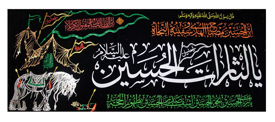 Islamic Shia wall hanging Large Tapestry - Imam Hussain ...
