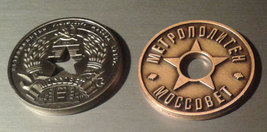 Lot 9 - Very nice high-quality copies of first two Moscow subway tokens ... - $55.00