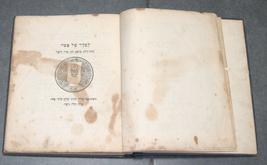 Judaica Pesach Passover Illustrated Budko Bezalel Haggadah 1921 Hebrew Berlin image 5