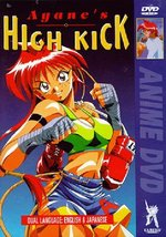 Ayane's High Kick (1998) DVD