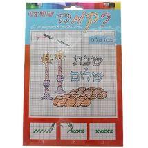 Shabbat Shalom Children Embroidery Pattern Needlework Cross Stitch Kit Judaica image 1
