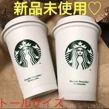 Starbucks Tumbler Reusable Cup Tall Size Set of 2 - $34.73