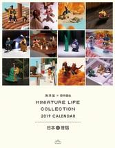MINIATURE LIFE COLLECTION 2019 CALENDAR Japanese old story desktop A5 :190 - $26.42