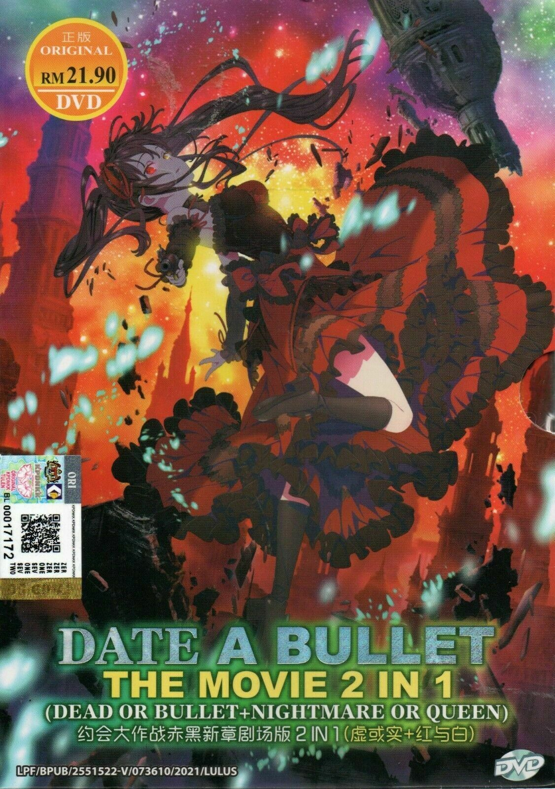 Date A Bulle The Movie 2 in 1: Dead or Bullet + Nightmare Or Queen Ship From USA