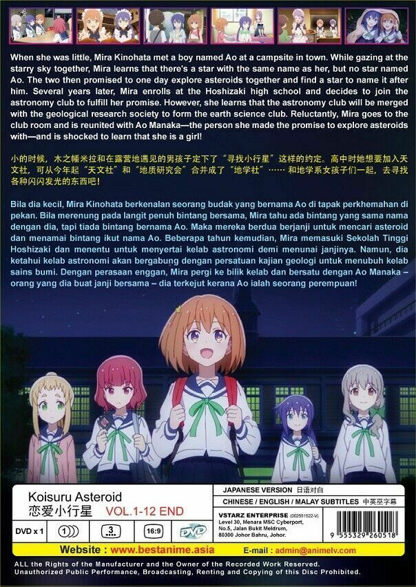 Koisuru Asteroid Vol.1-12 End English Subtitle DVD Ship From USA