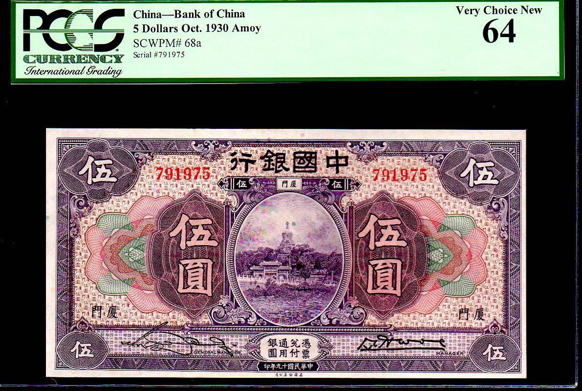 "Primary image for CHINA P68a  $5 1930 PCGS 64 BANK OF CHINA - AMOY ""TEMPLE"""