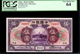 "CHINA P68a  $5 1930 PCGS 64 BANK OF CHINA - AMOY ""TEMPLE"" - $1,195.00"
