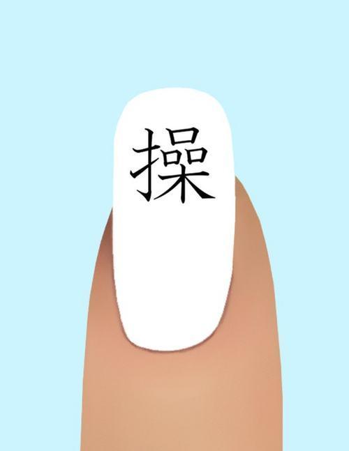 24Japanese Symbol Honor Waterslide Nail Art Decals #282