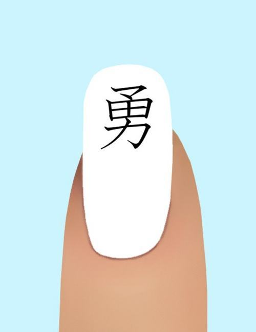 24 Japanese Symbol Courage W/S Nail Art Decals #284