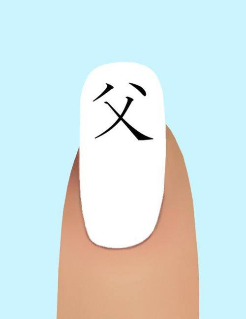 24 Japanese Symbol Father W/S Nail Art Decals #287