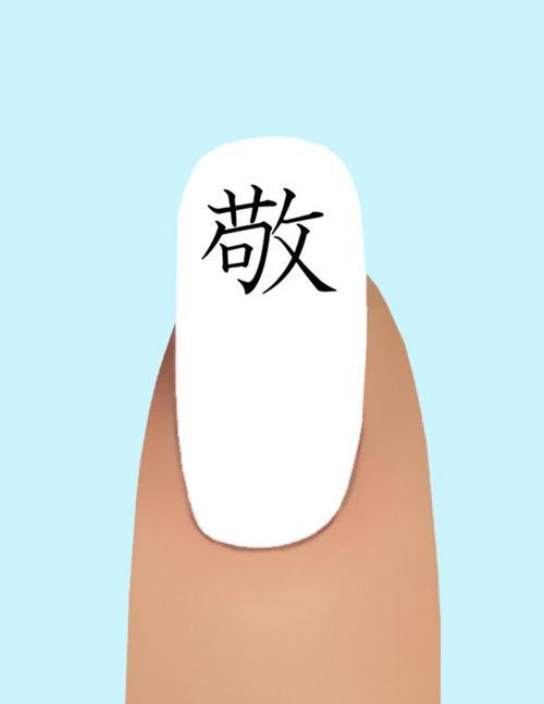 24 Japanese Symbol Respect W/S Nail Art Decals #296