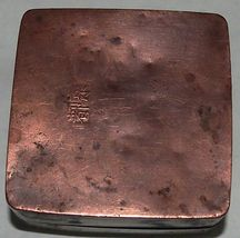Antique Japanese Inkwell Signed Fu Dog Copper White Metal Engraved 19th Century image 3