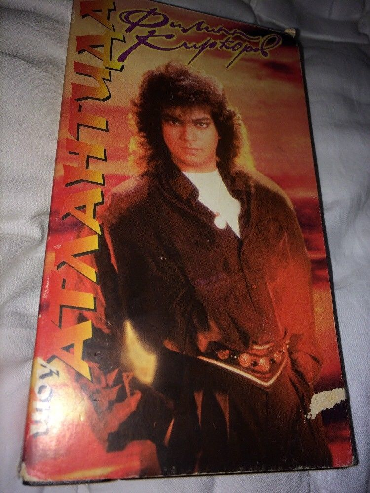VTG 1996 Moroz Records Russian Singer VHS Tape Foreign Glam Rock