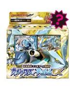 Pokemon Card Game Bw Strongest Torrent Deck Kamekkusu Kyuremu Ex 60 + Combo - $112.58