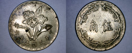 1967 YR56 5 Chiao Taiwan World Coin - China Formosa - $4.99