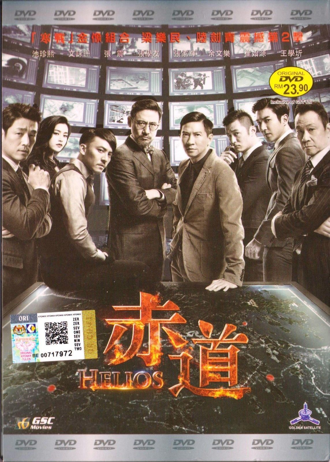 Primary image for Chinese Movie DVD Helios 赤道 (2015) English Subtitle Free Shipping