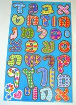 Judaica Hebrew Letters Alef Bet 272 Comic Stickers Children Teaching Aid Israel