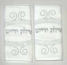 2 Hand Towel Judaica Silver Embroidery Crystals Shabbath Holiday Netilat Yadayim image 2