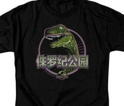 Jurassic Park t-shirt Velociraptor dinosaur Japanese graphic tee UNI1155 image 2