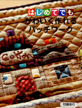Easy and Cute Patchworks for Beginners Japanese Craft Book Japan - $19.01