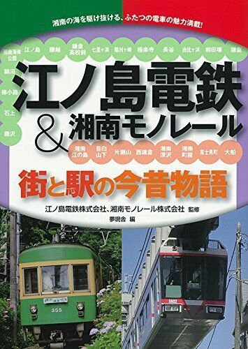 Primary image for Enoshima Electric Railway & Shonan Monorail Japanese Railway Book