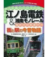 Enoshima Electric Railway & Shonan Monorail Japanese Railway Book - $25.84