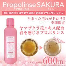 Propolinse Mouth Wash Sakura 600ml (Made in Japan) - $19.79