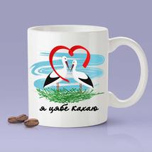New Mug - Belarus I Love You Mug  я цябе кахаю [Gift Idea For Him or - $10.99+