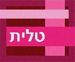 pepita Tallit Frames Hot Pink Needlepoint Kit - $150.00