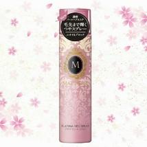 Shiseido Ma Cherie Platinum Veil Spray EX 150g image 2