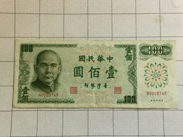 Central Bank of China Note - $7.00