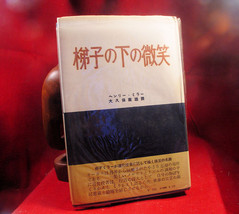 Henry Miller THE SMILE AT THE FOOT OF THE BED, 1st Japanese ed, inscr. E... - $735.00