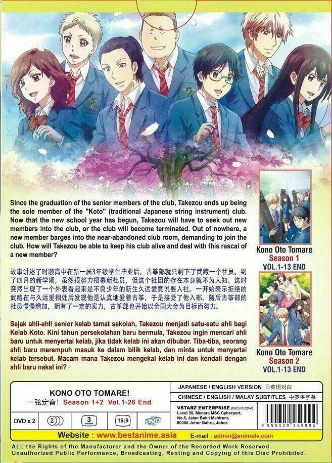 Kono Oto Tomare! Season 1+2 Vol.1-26 End English Dubbed Ship From USA