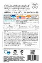 Dr. Jou Six Essence Hyaluronic Acid Luminous Mask 5pcs image 2