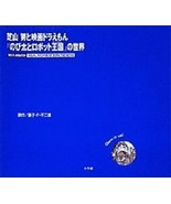 """Tsutomu Shibayama to Doraemon movie """"Robot Kingdom no Sekai"""" storyboard ... - $317.22"""