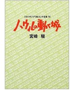 Studio Ghibli Complete Storyboard Collection 14 (Studio Ghibli Ekonte Ze... - $54.10