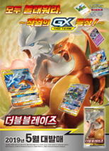 Pokemon Cards Unbroken Bonds SM10 Booster Box 30 packs * 5 sheets Korean Ver. image 3